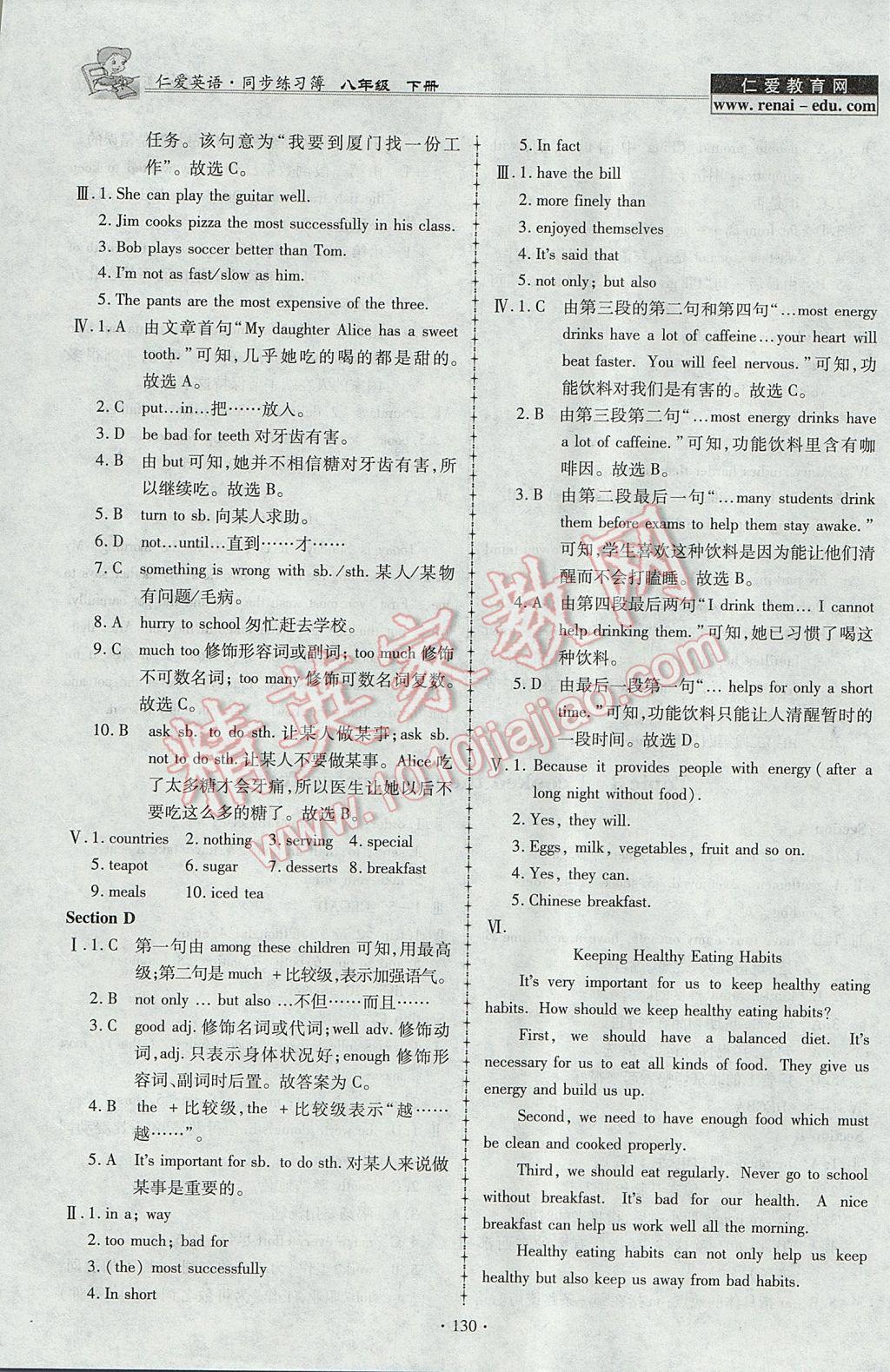 2017年仁爱英语同步练习薄八年级下册参考答案第18页