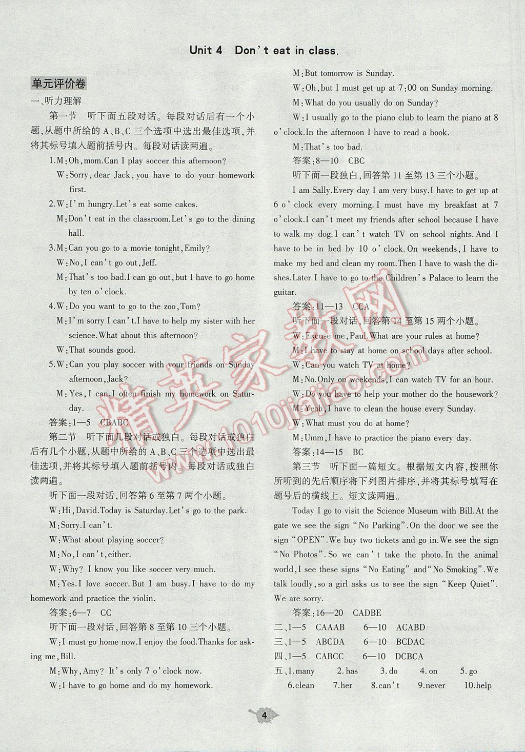 2017年基础训练七年级人人中彩票安卓下册人教版仅限河南省内使用大象出版社单元评价卷答案第4页