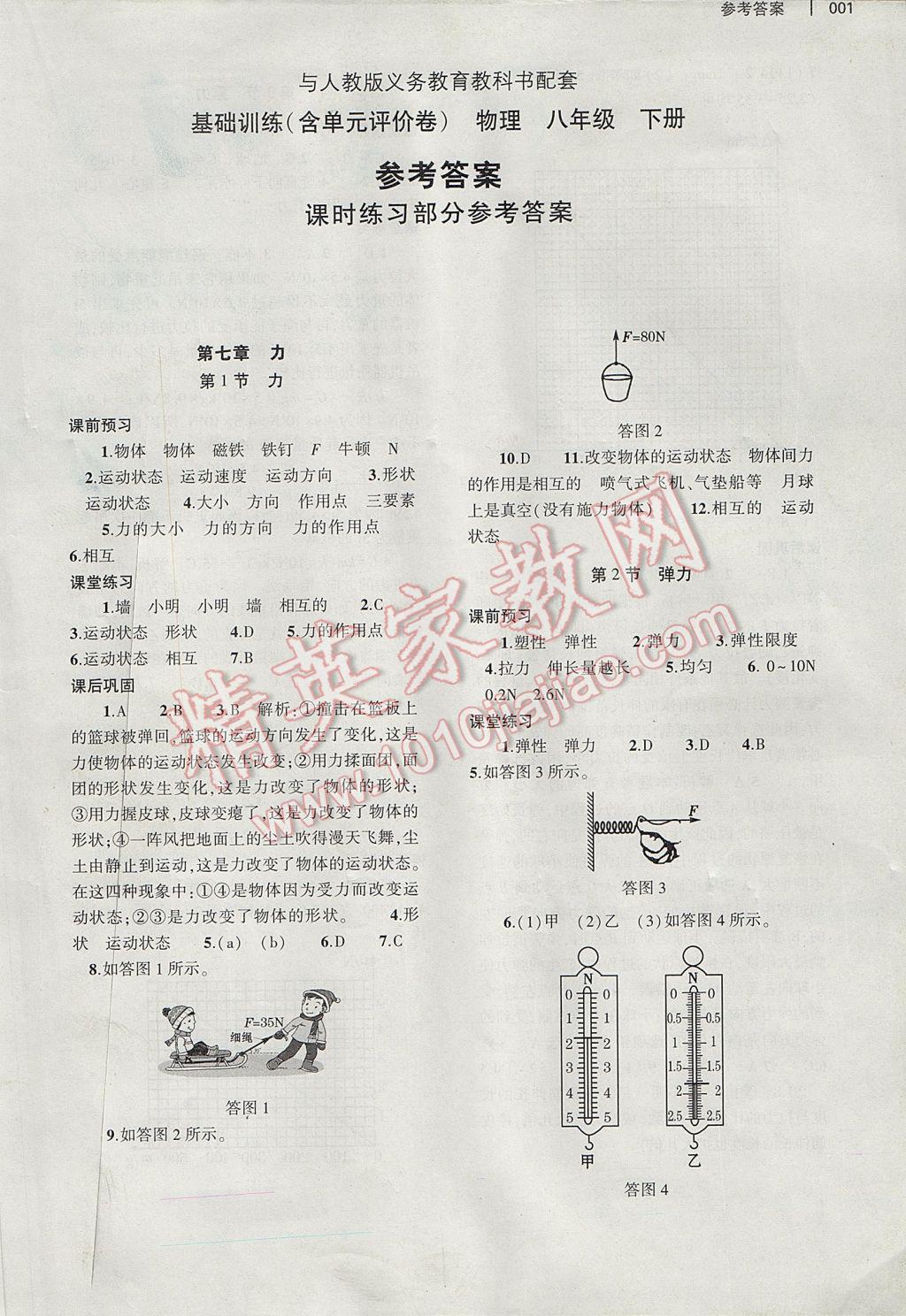 2017年基础训练八年级物理下册人教版大象出版社参考答案第8页