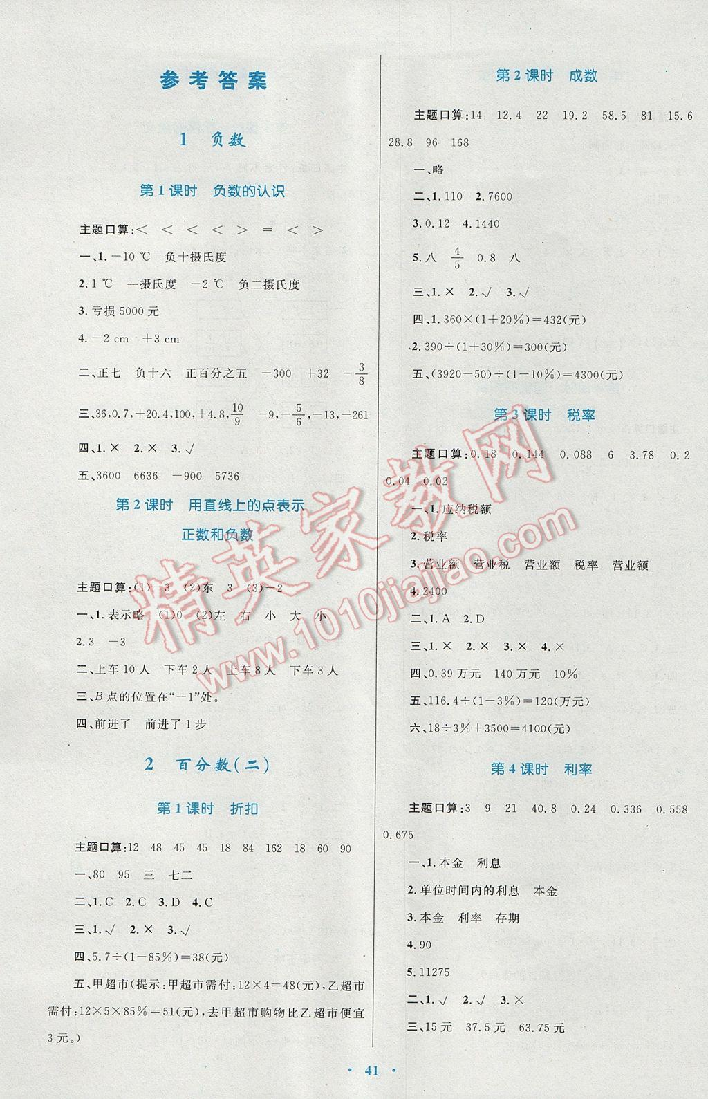 2017年新课标小学同步学习目标与检测六年级数学下册人教版参考答案第1页