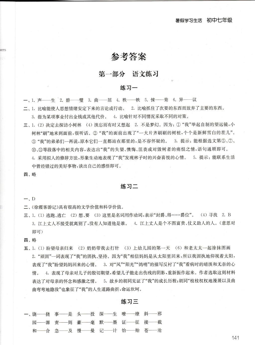 2017年暑假学习生活初中七年级译林出版社参考答案第1页