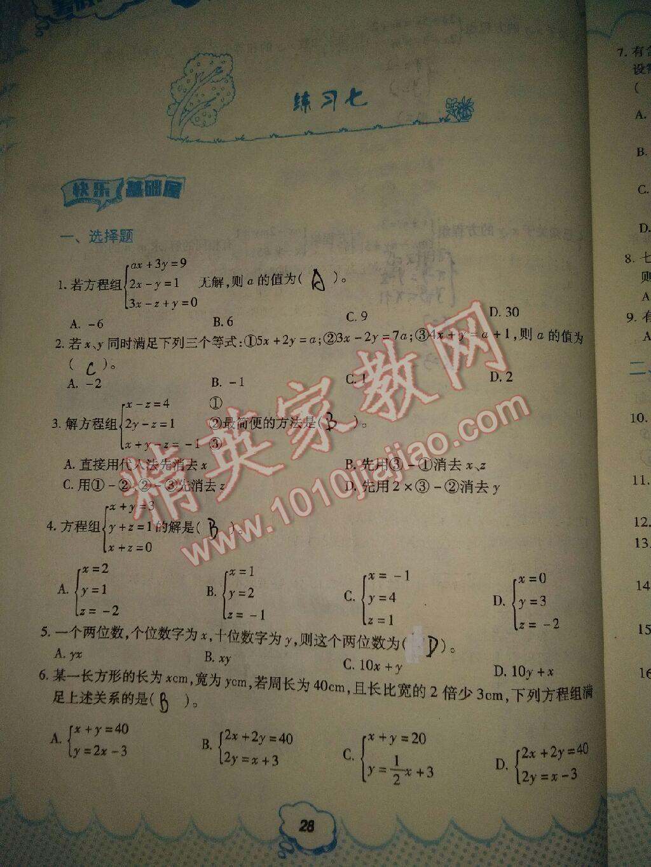 2017年暑假作业七年级数学人教版教育科学出版社参考答案第9页