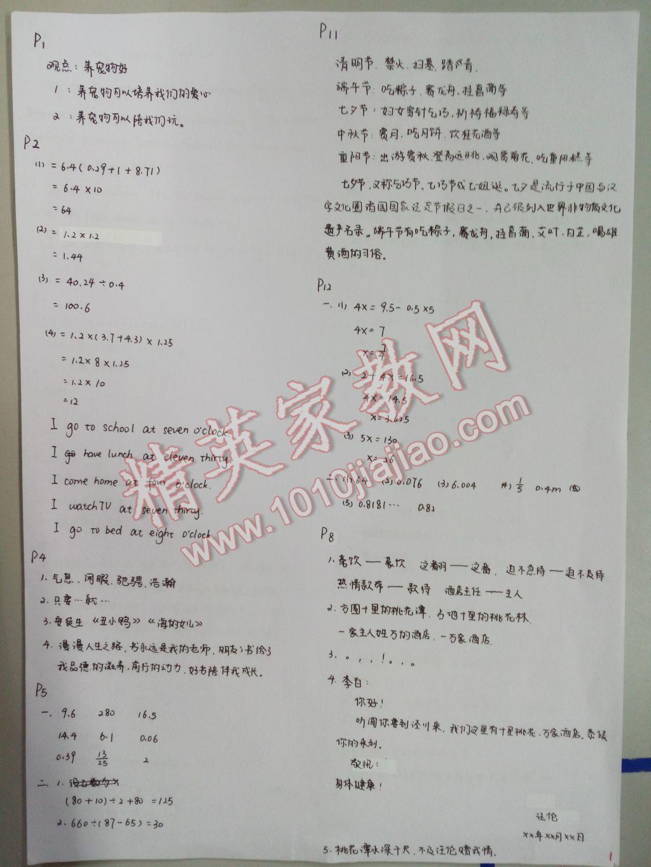 2017年暑假生活五年级上海教育出版社参考答案第1页