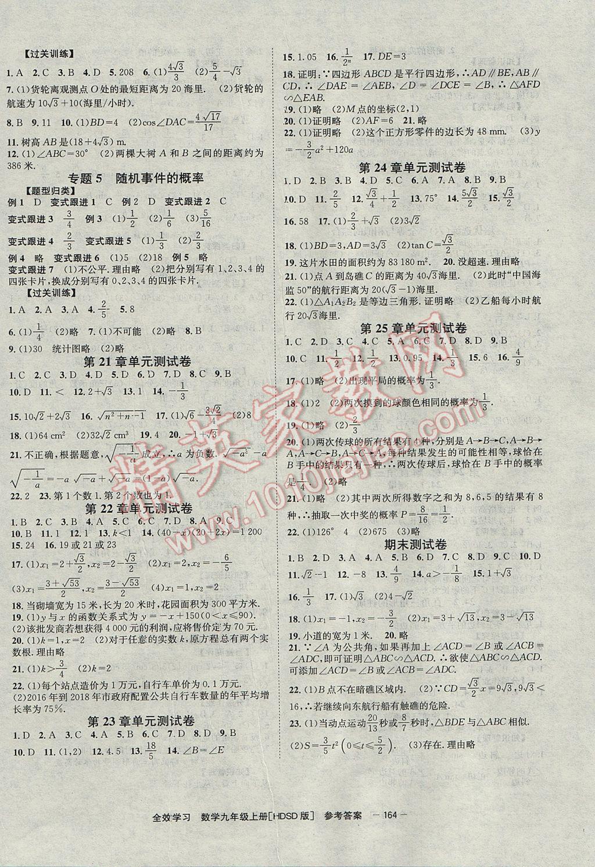 2017年全效学习九年级数学上册华师大版北京时代华文书局参考答案第8页