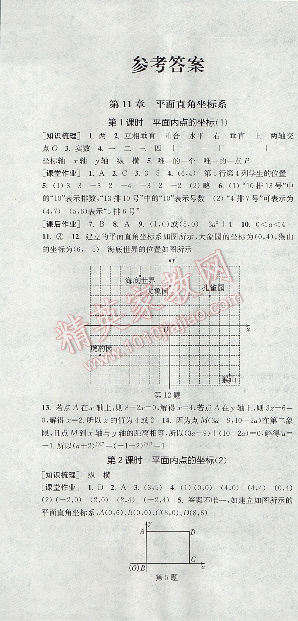 2017年通城学典课时作业本八年级数学上册沪科版参考答案第1页