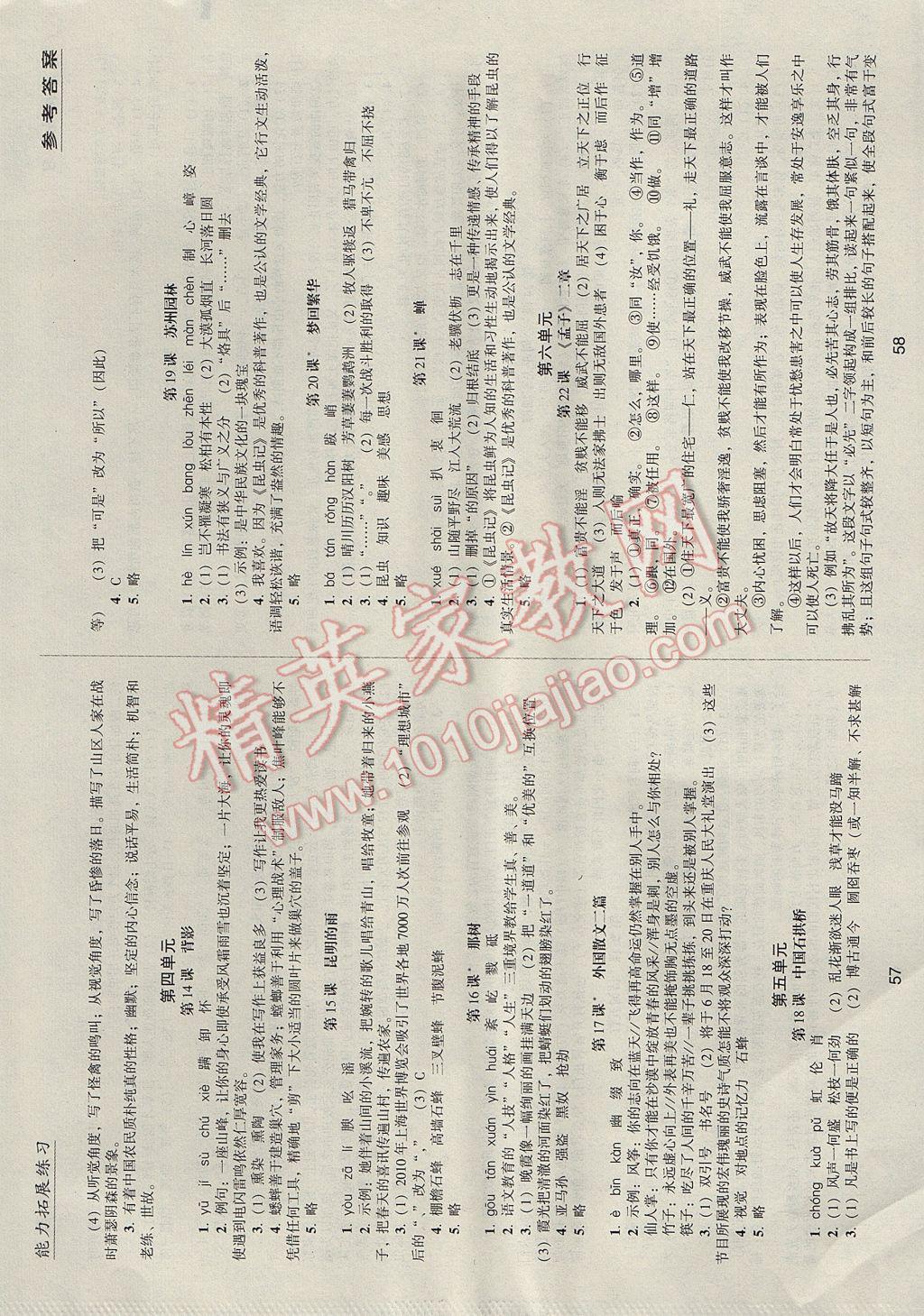 (精选)《淮阴侯列传》随堂练习.doc - 淘豆网