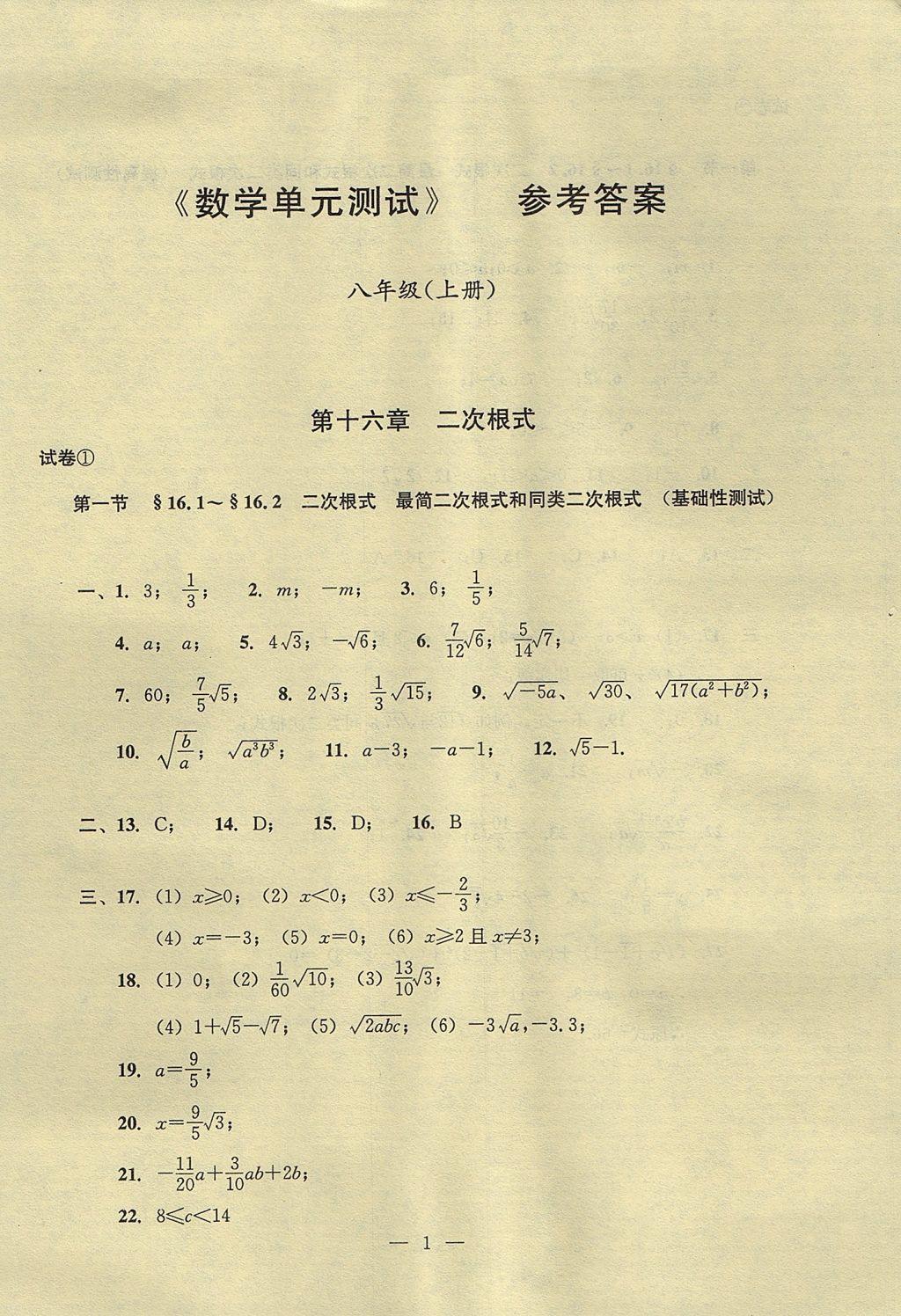 2017年初中数学双基过关堂堂练八年级上册单元测试答案第1页