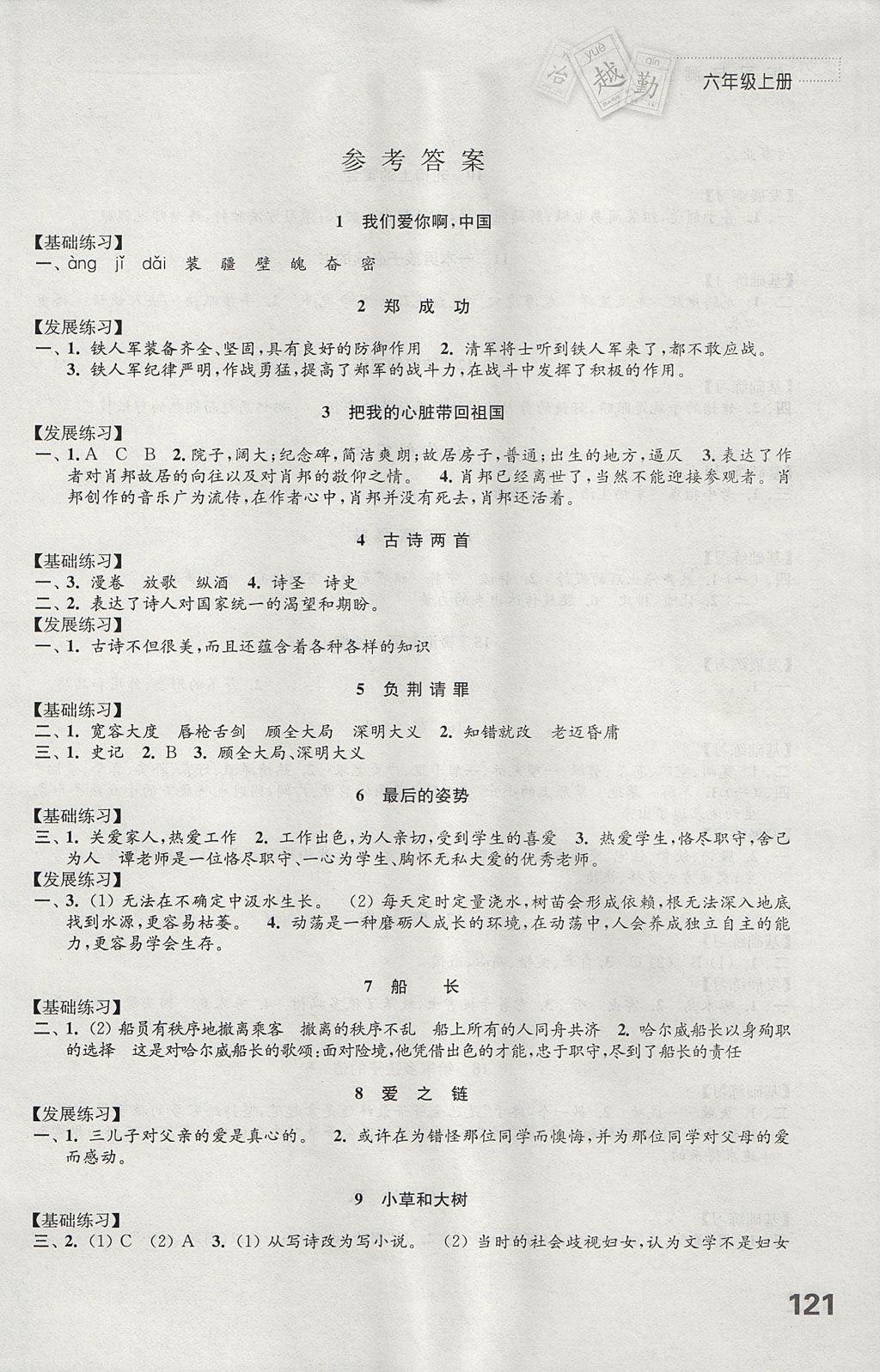 2017年练习与测试小学语文六年级上册苏教版参考答案第1页
