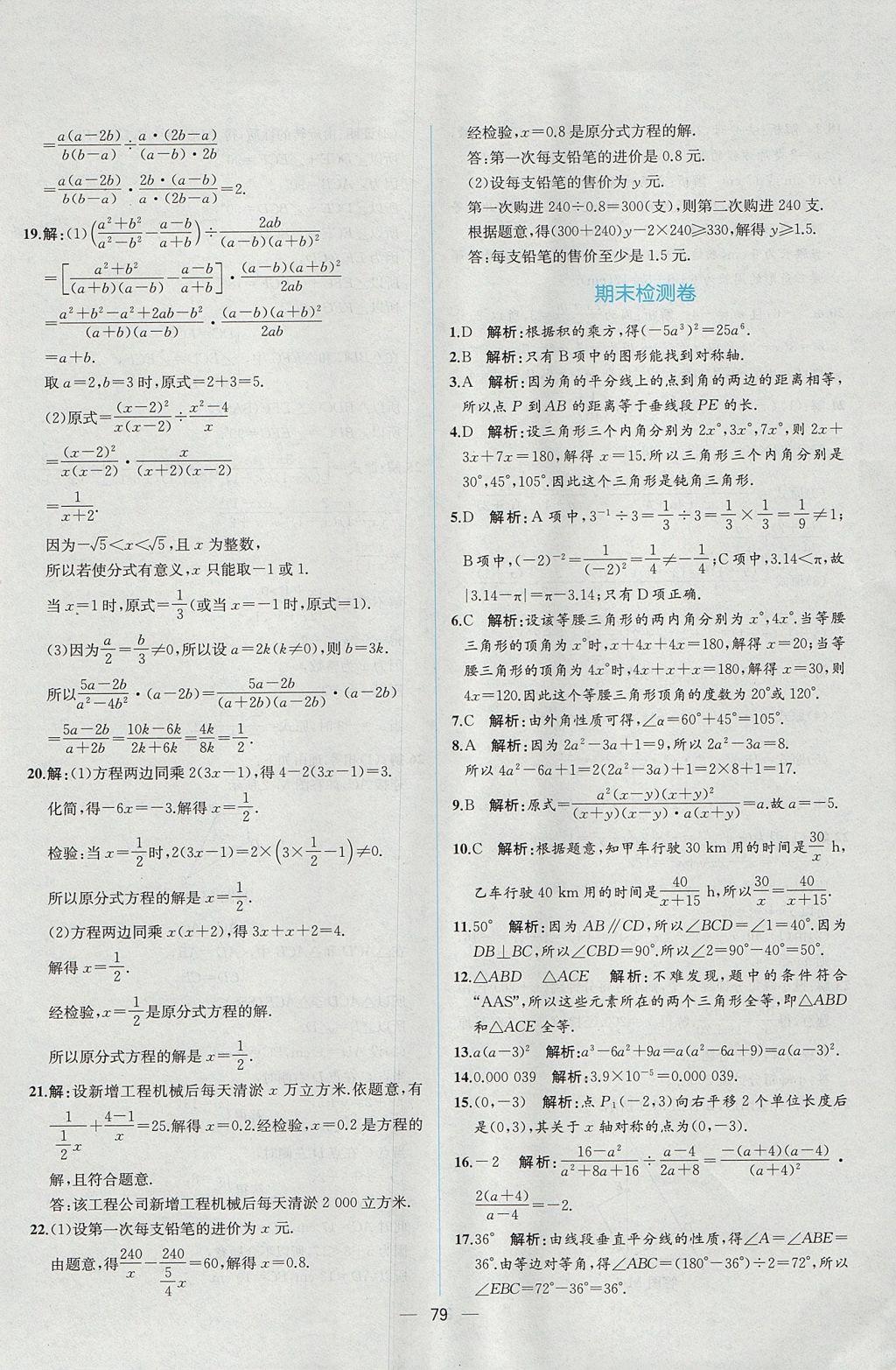 2017年同步导学案课时练八年级数学上册人教版参考答案第51页