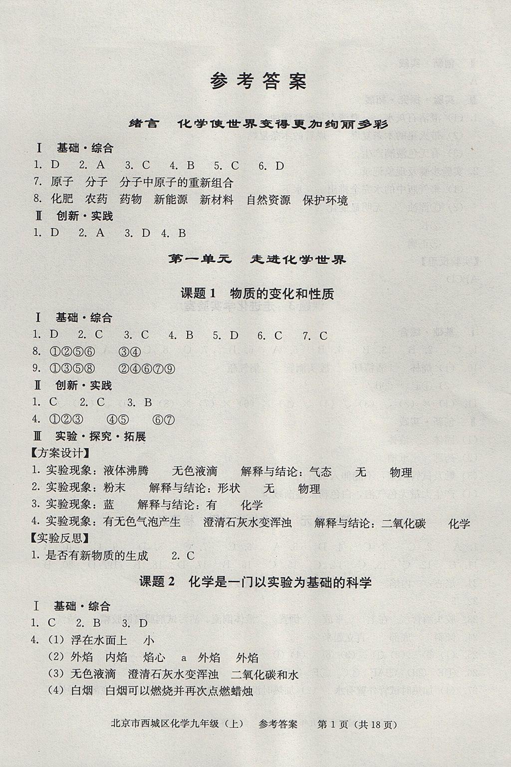 2017年吉林快3豹子预测软件_学习探究诊断九年级化学上册参考答案第1页
