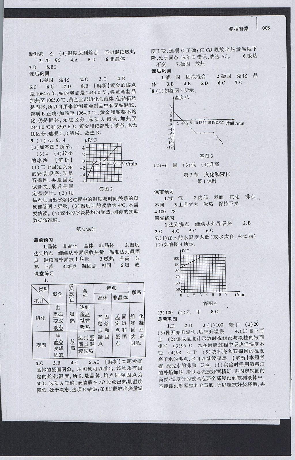 2017年基础训练八年级物理上册人教版大象出版社参考答案第5页