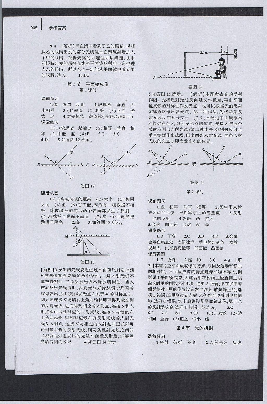 2017年基础训练八年级物理上册人教版大象出版社参考答案第8页