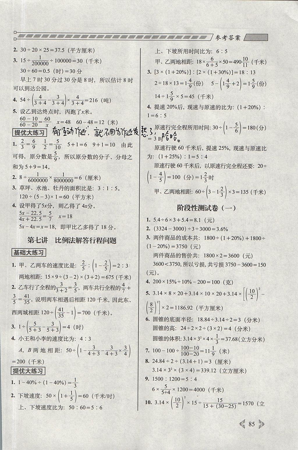 2017年从课本到奥数难题大练习六年级数学答案