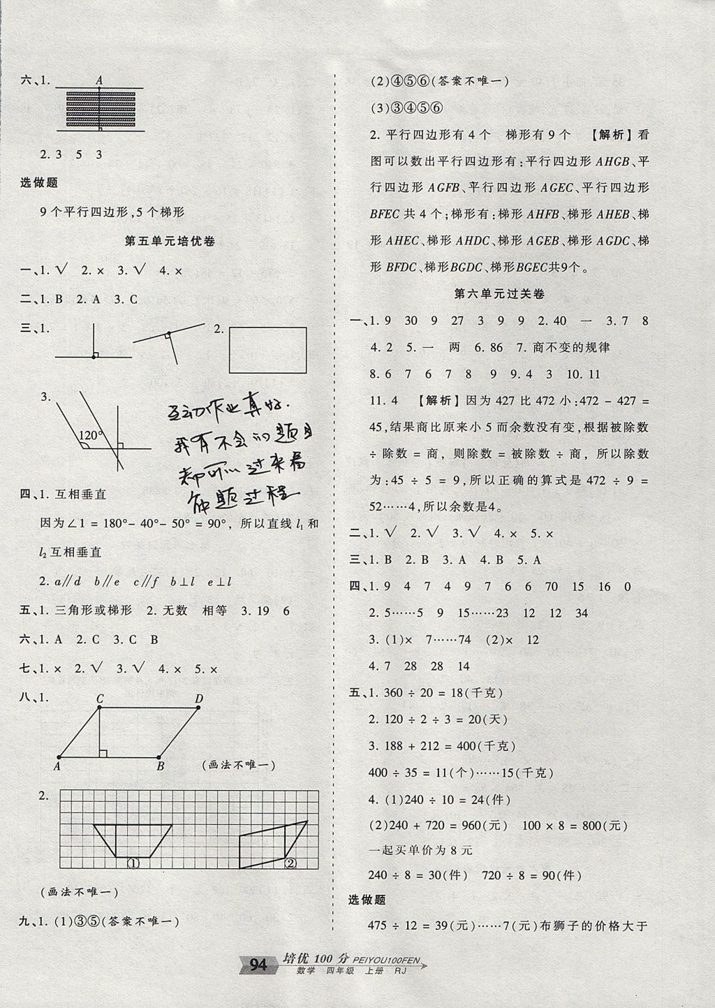2017年王朝霞培优100分四年级数学上册人教版答案