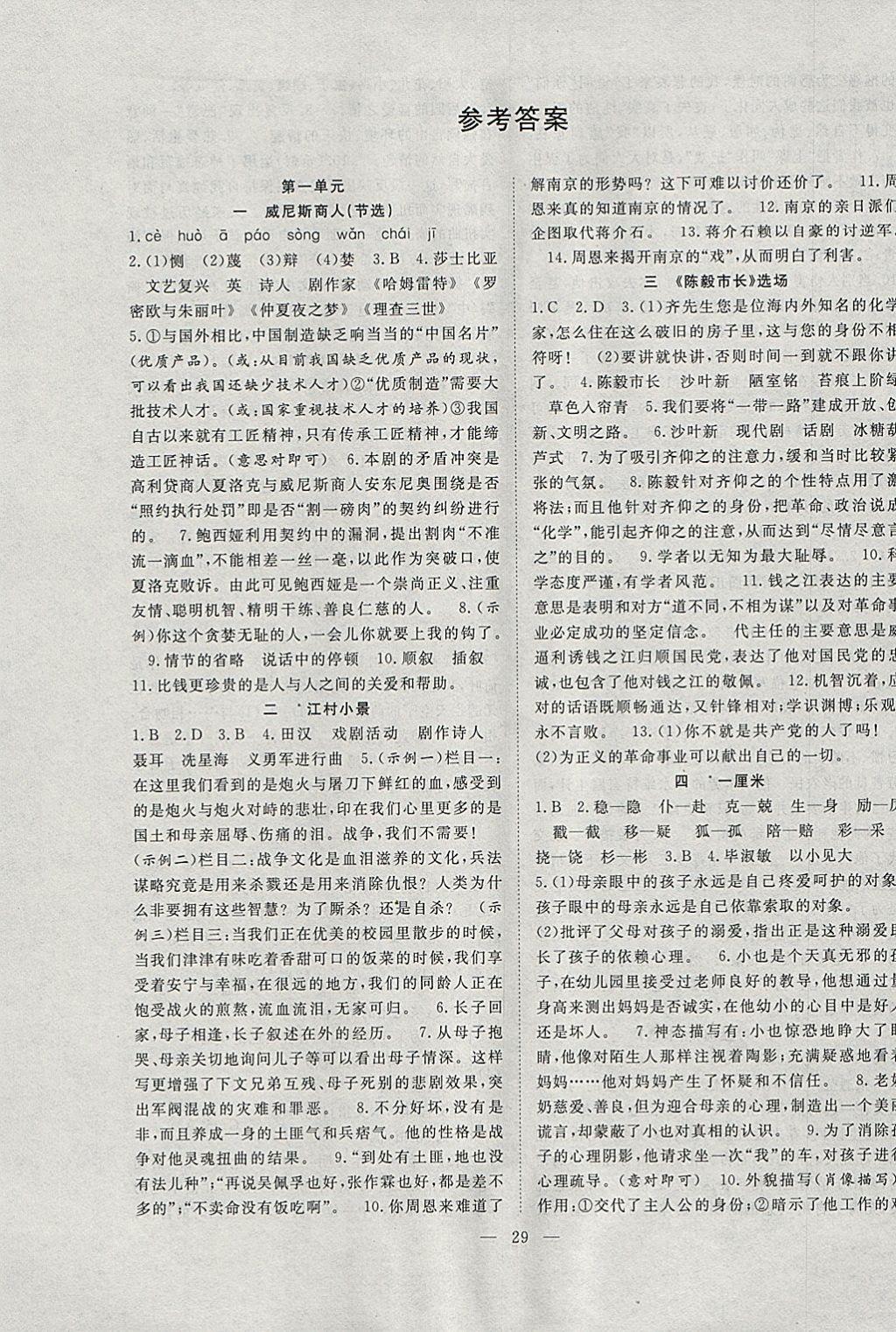 2018年全频道同步课时作业九年级语文下册苏教版参考答案第1页