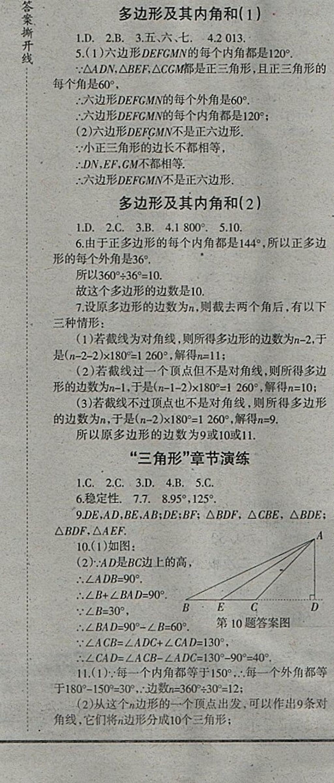 2018年学习报快乐寒假八年级数学人教版参考答案第2页