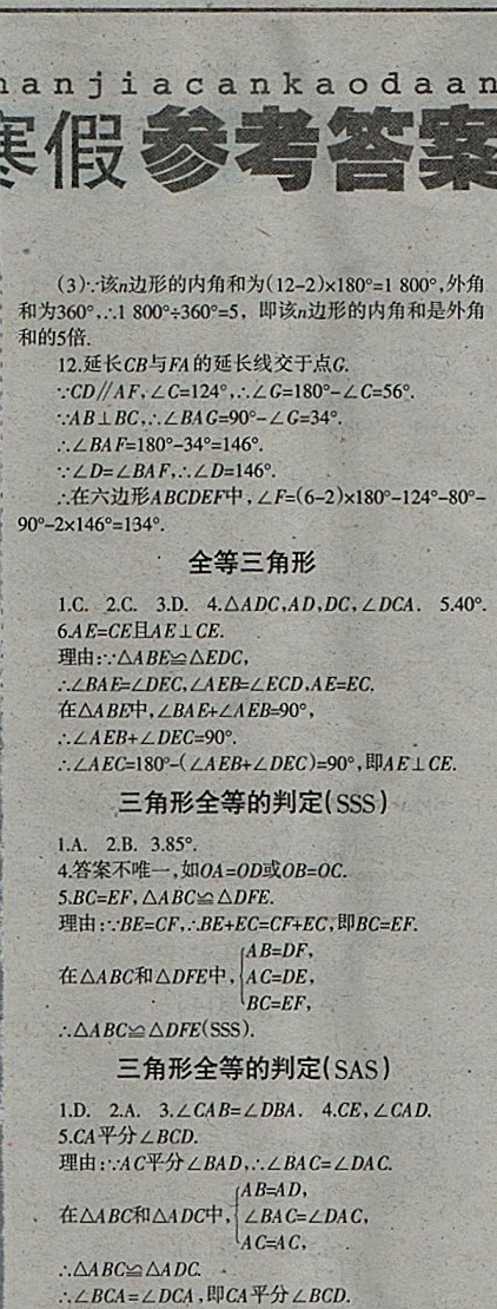 2018年学习报快乐寒假八年级数学人教版参考答案第3页