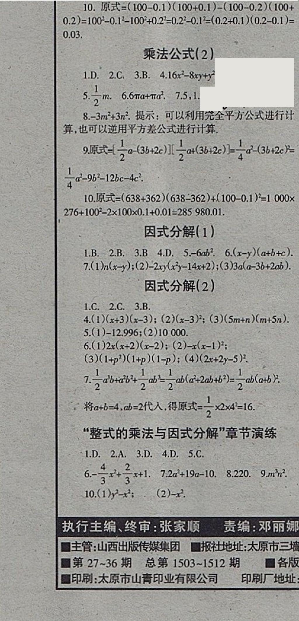 2018年学习报快乐寒假八年级数学人教版参考答案第8页