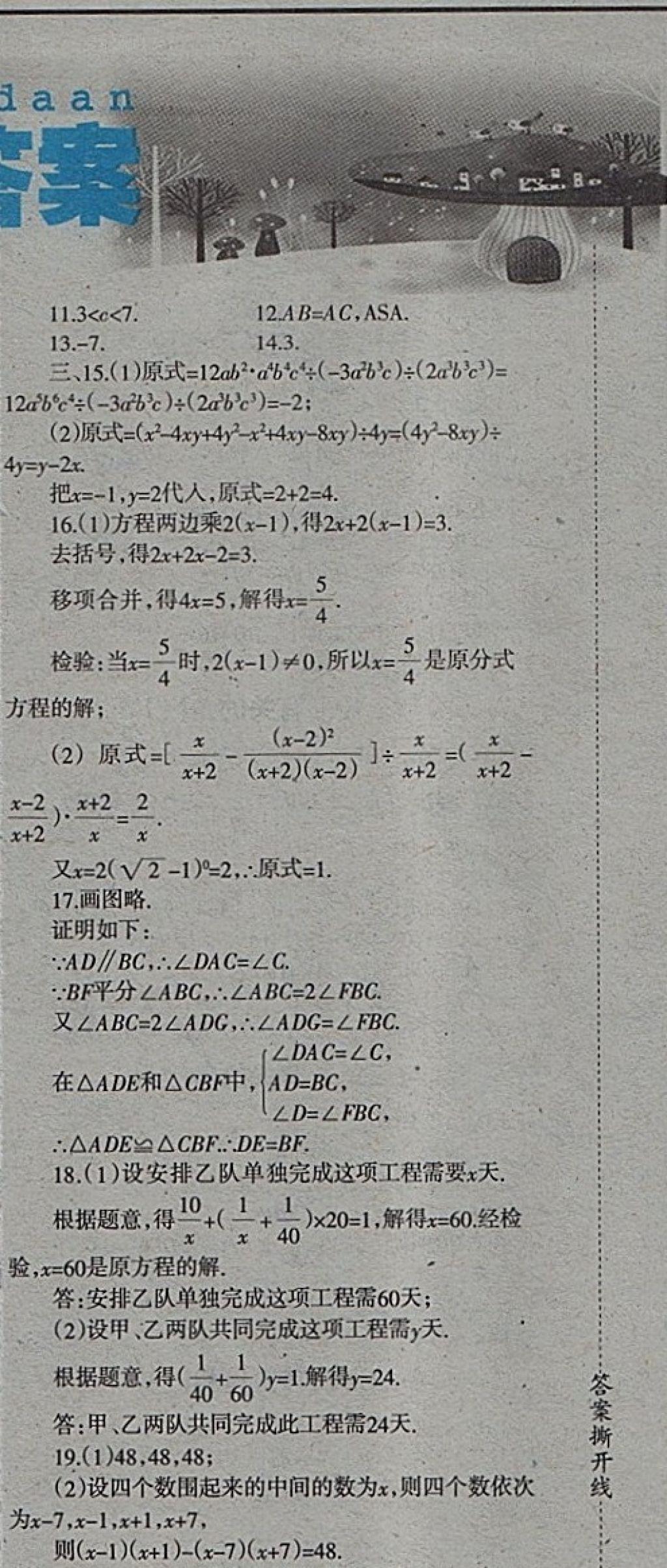 2018年学习报快乐寒假八年级数学人教版参考答案第11页