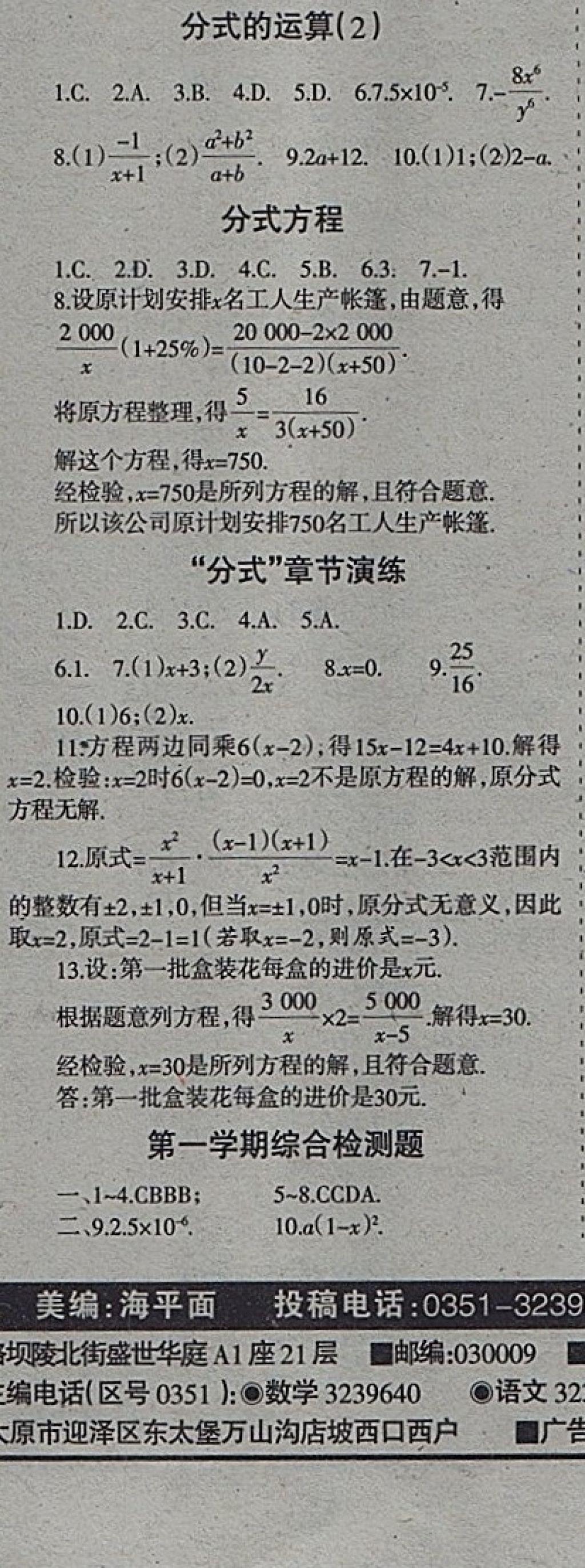 2018年学习报快乐寒假八年级数学人教版参考答案第10页