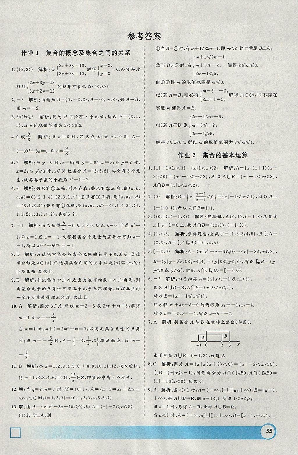 2018年钟书金牌寒假作业导与练高一年级数学上海专版参考答案第1页