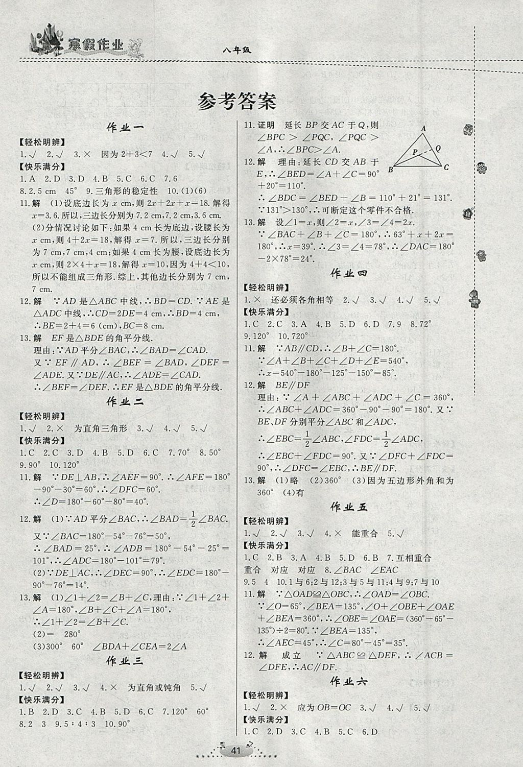 2018年寒假作業八年級數學內蒙古人民出版社參考答案第1頁