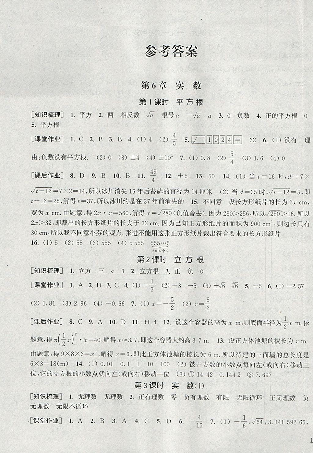 2018年通城学典课时作业本七年级数学下册沪科版参考答案第1页