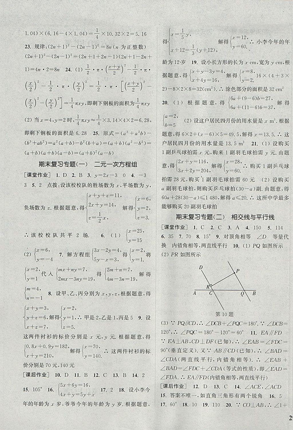 2018年通城学典课时作业本七年级数学下册冀教版参考答案第17页
