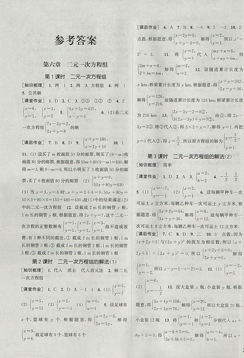2018年通城学典课时作业本七年级数学下册冀教版参考答案第1页