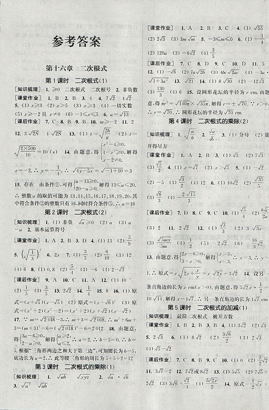 2018年通城学典课时作业本八年级数学下册人教版参考答案第1页