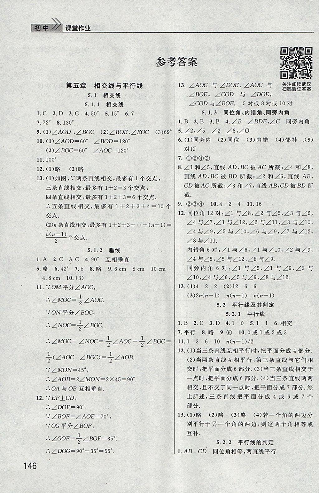 2018年长江作业本课堂作业七年级数学下册 参考答案第1页