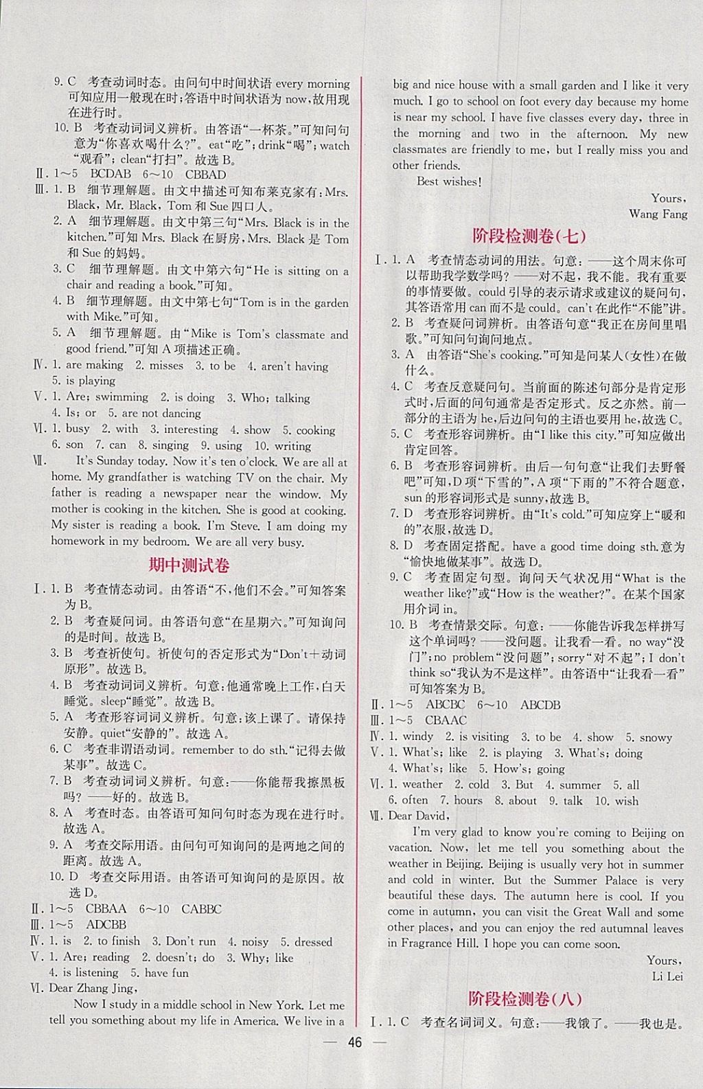 2018年同步导学案课时练七年级英语下册人教版参考答案第18页