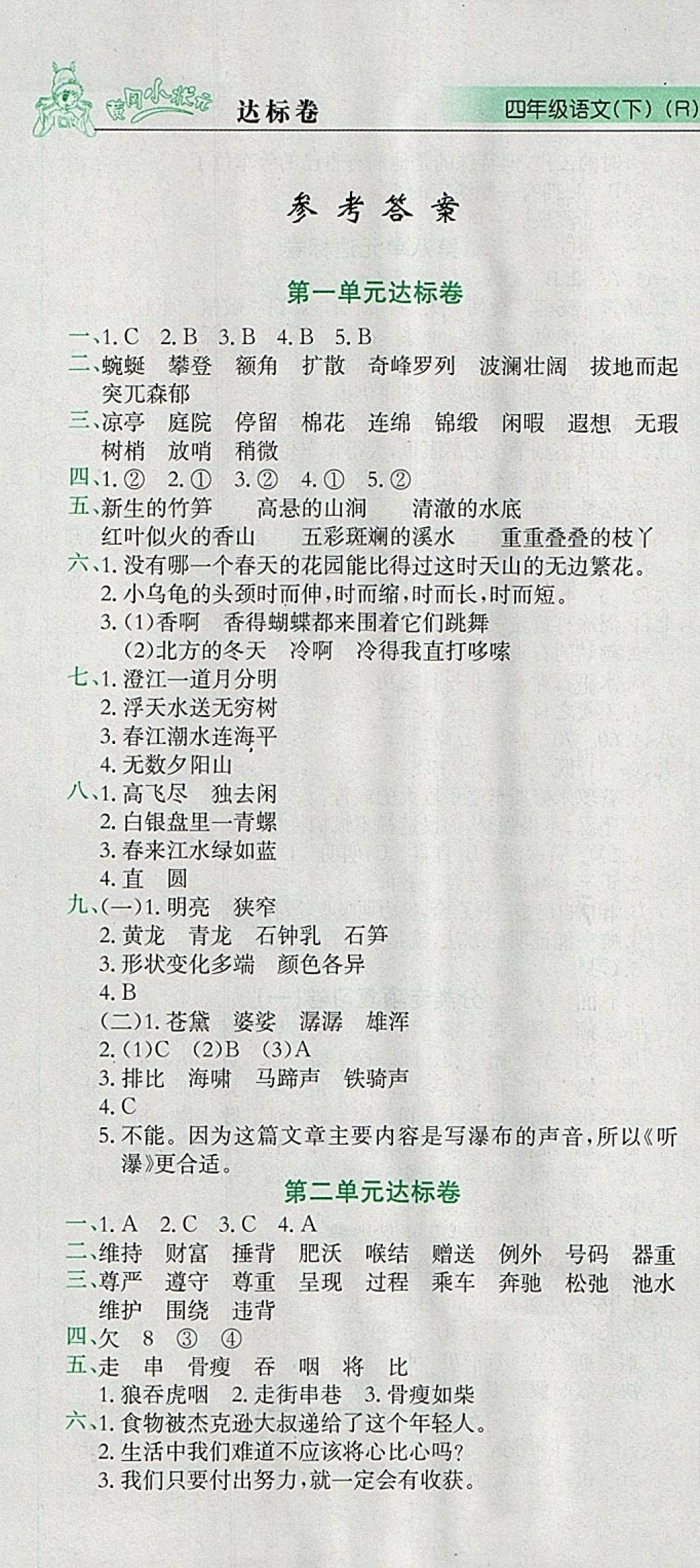 2018年黃岡小狀元達標卷四年級語文下冊人教版參考答案第1頁