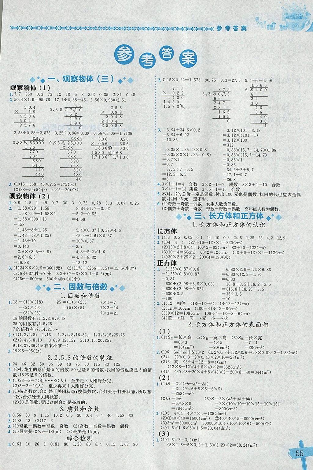 2018年黄冈小状元数学基本功五年级下册人教版参考答案第1页
