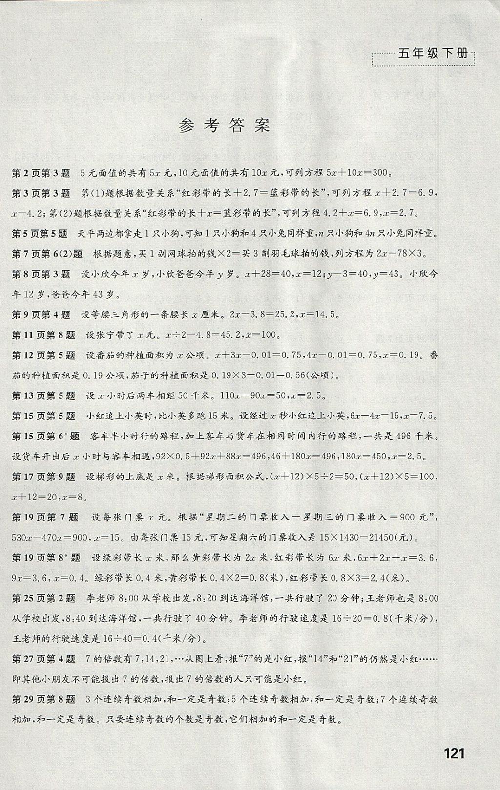 2018年练习与测试小学数学五年级下册苏教版参考答案第1页
