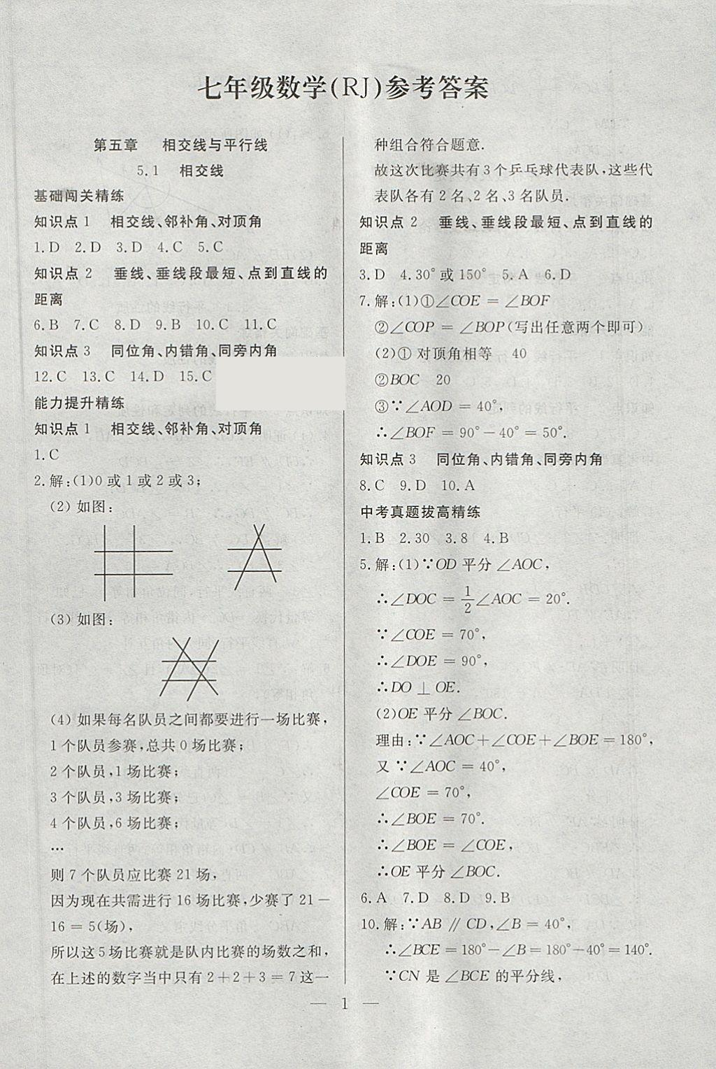 2018年课时作业本七年级数学下册江苏版第1页