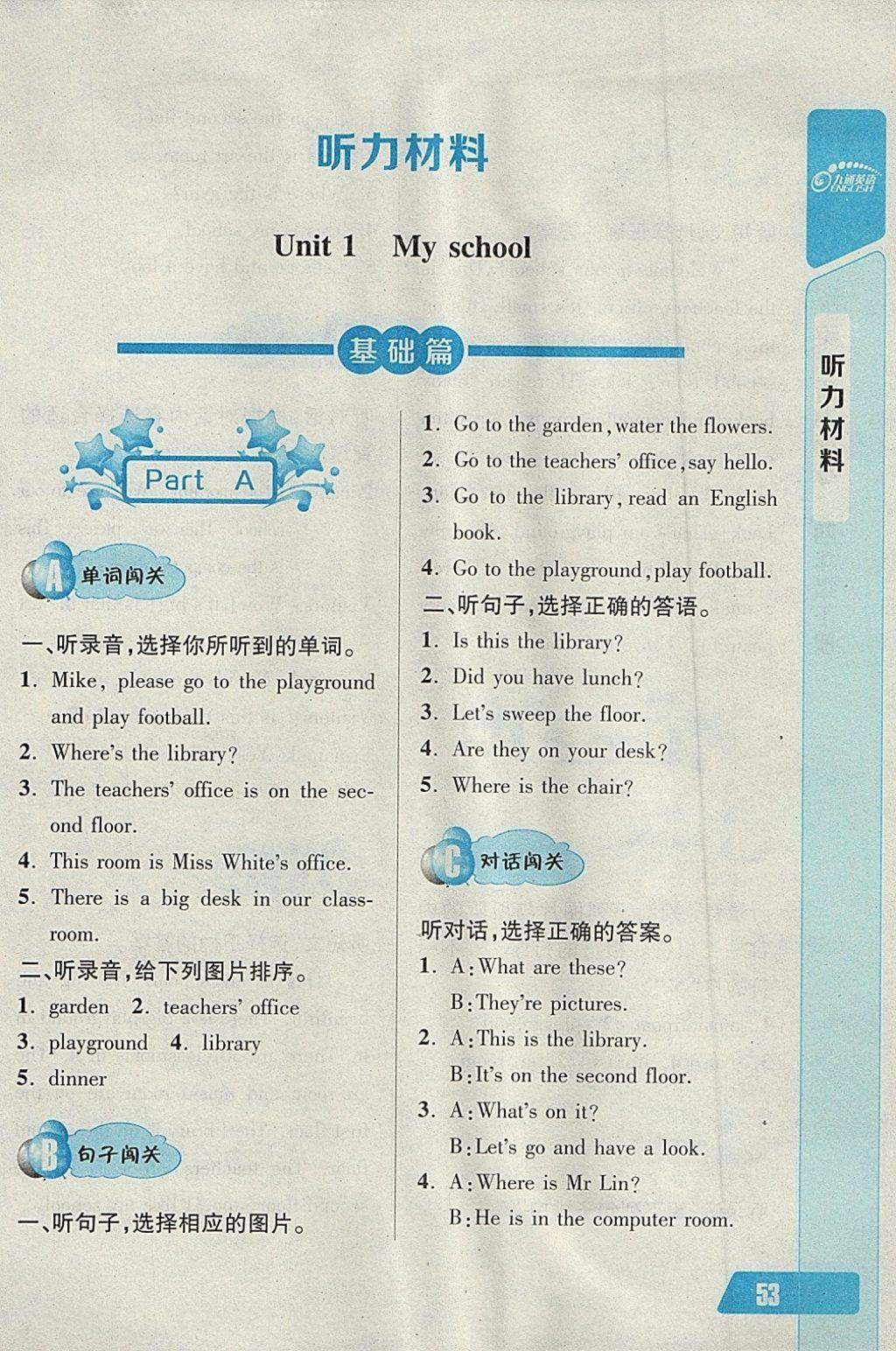 2018年长江全能学案英语听力训练四年级下册人教版第1页