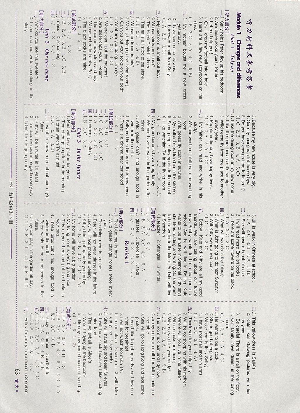 2018年黄冈小状元作业本五年级人人中彩票安卓下册沪教牛津版深圳专版第1页