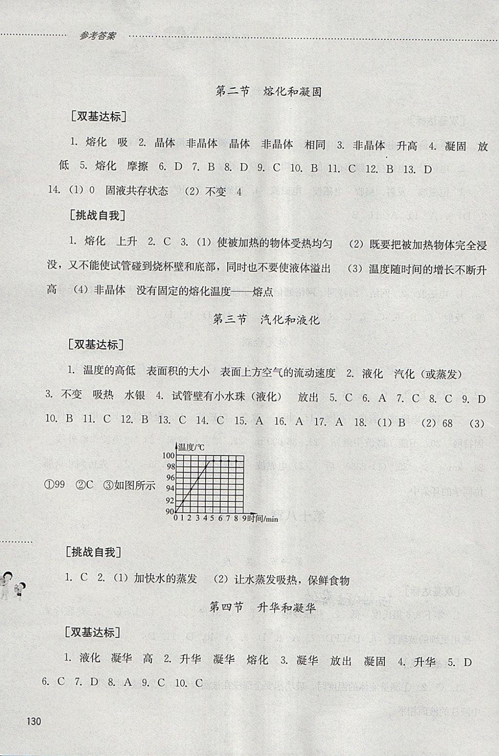 2018年初中课堂同步训练九年级物理下册山东文艺出版社第5页