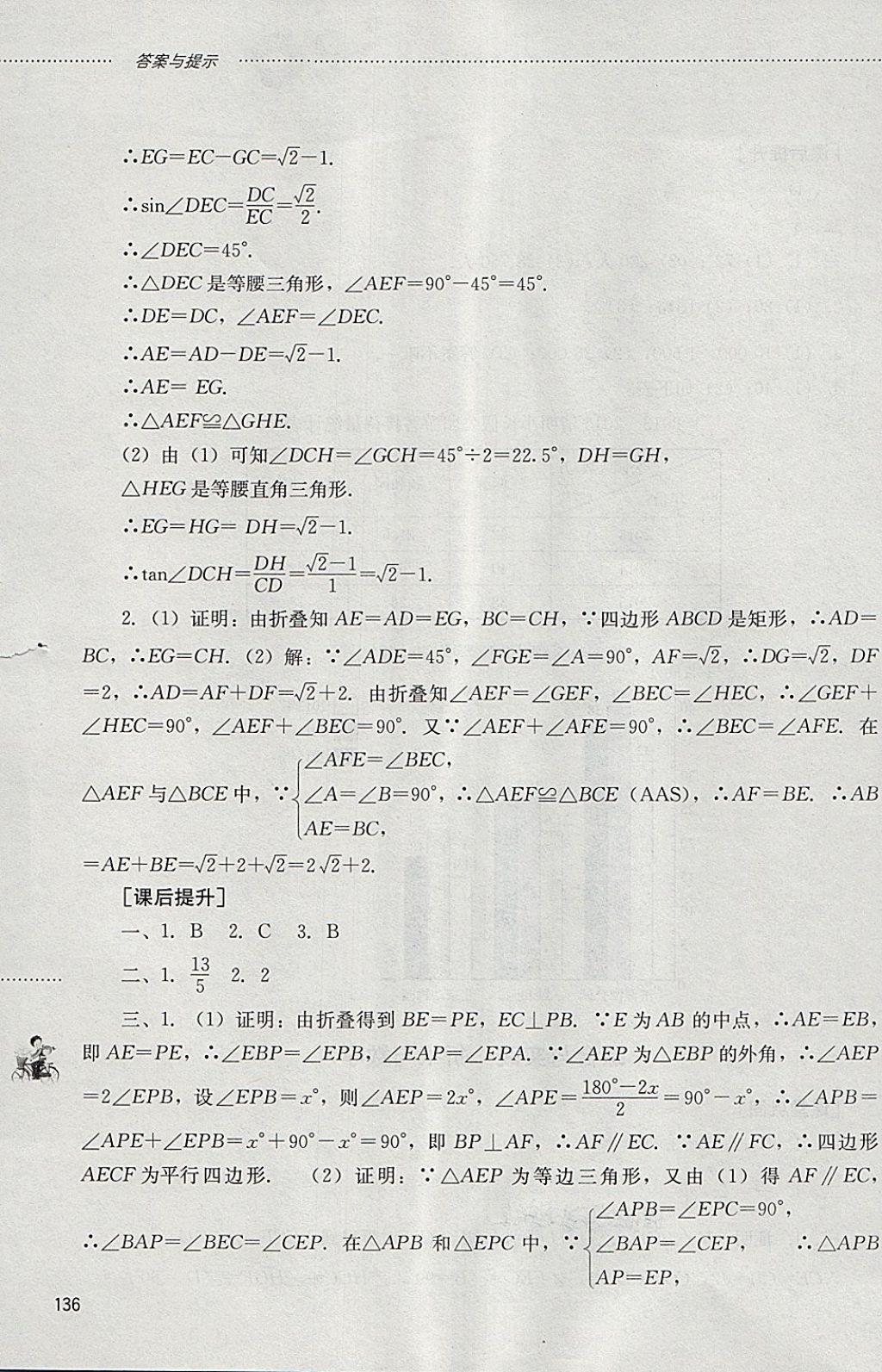 2018年初中课堂同步训练九年级数学下册山东文艺出版社第22页