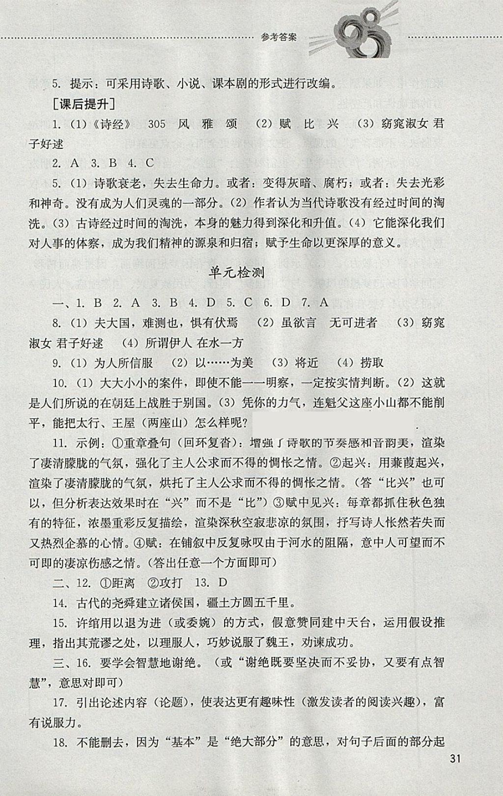 2018年初中课堂同步训练九年级语文下册山东文艺出版社第31页