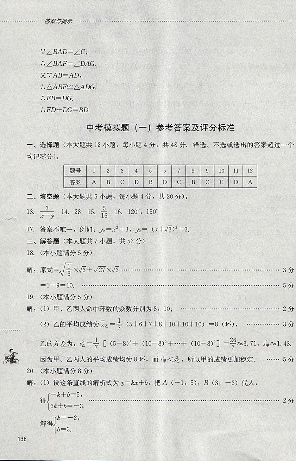 2018年初中课堂同步训练九年级数学下册山东文艺出版社第24页