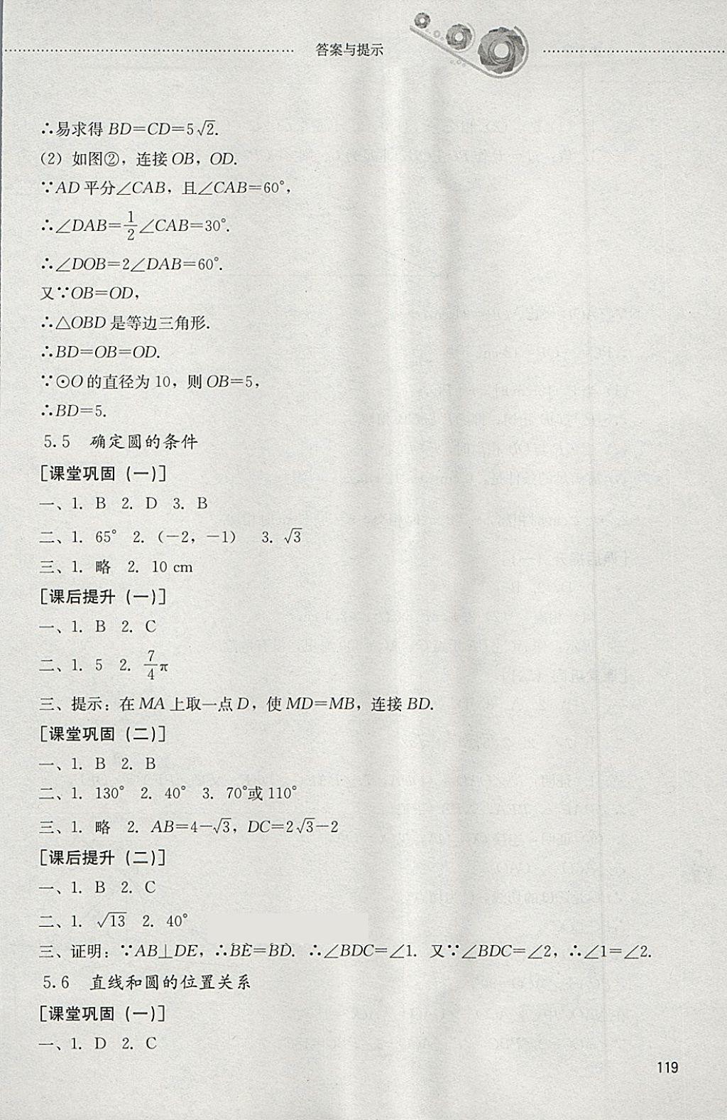 2018年初中课堂同步训练九年级数学下册山东文艺出版社第5页