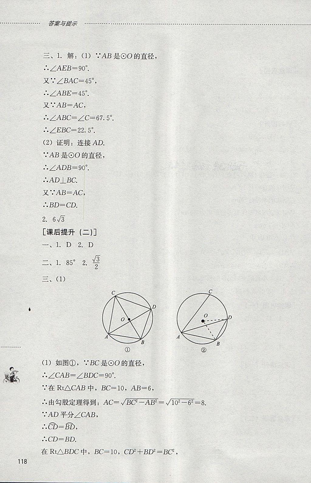 2018年初中课堂同步训练九年级数学下册山东文艺出版社第4页