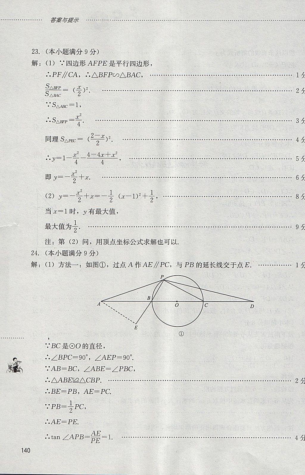2018年初中课堂同步训练九年级数学下册山东文艺出版社第26页
