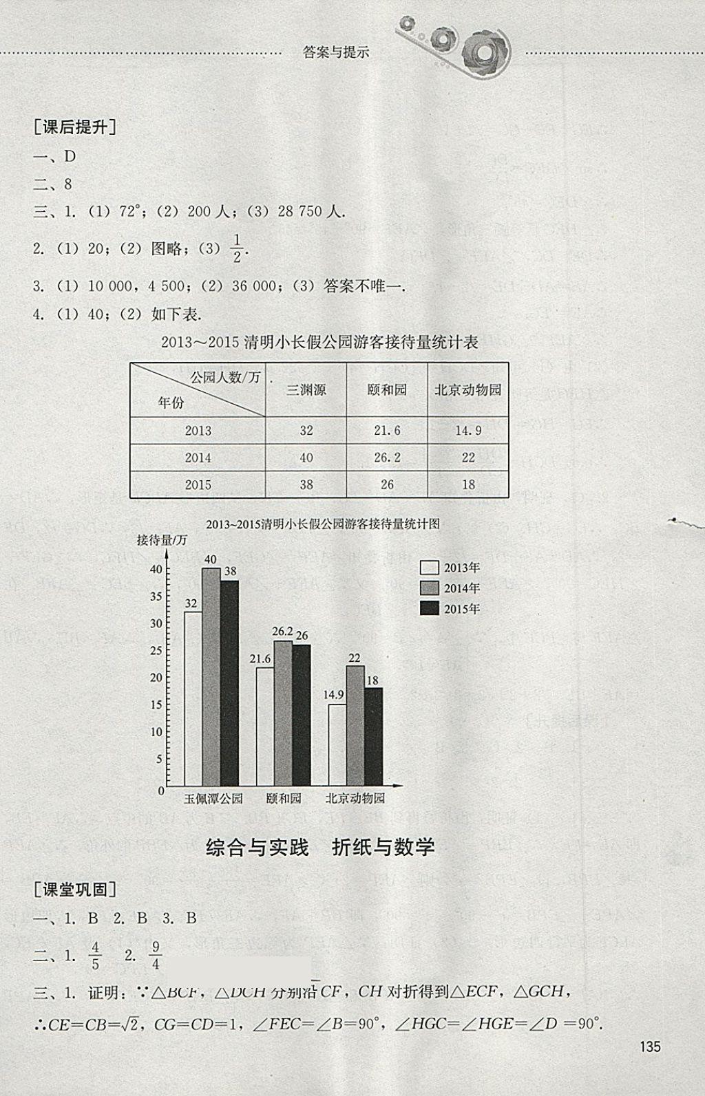 2018年初中课堂同步训练九年级数学下册山东文艺出版社第21页