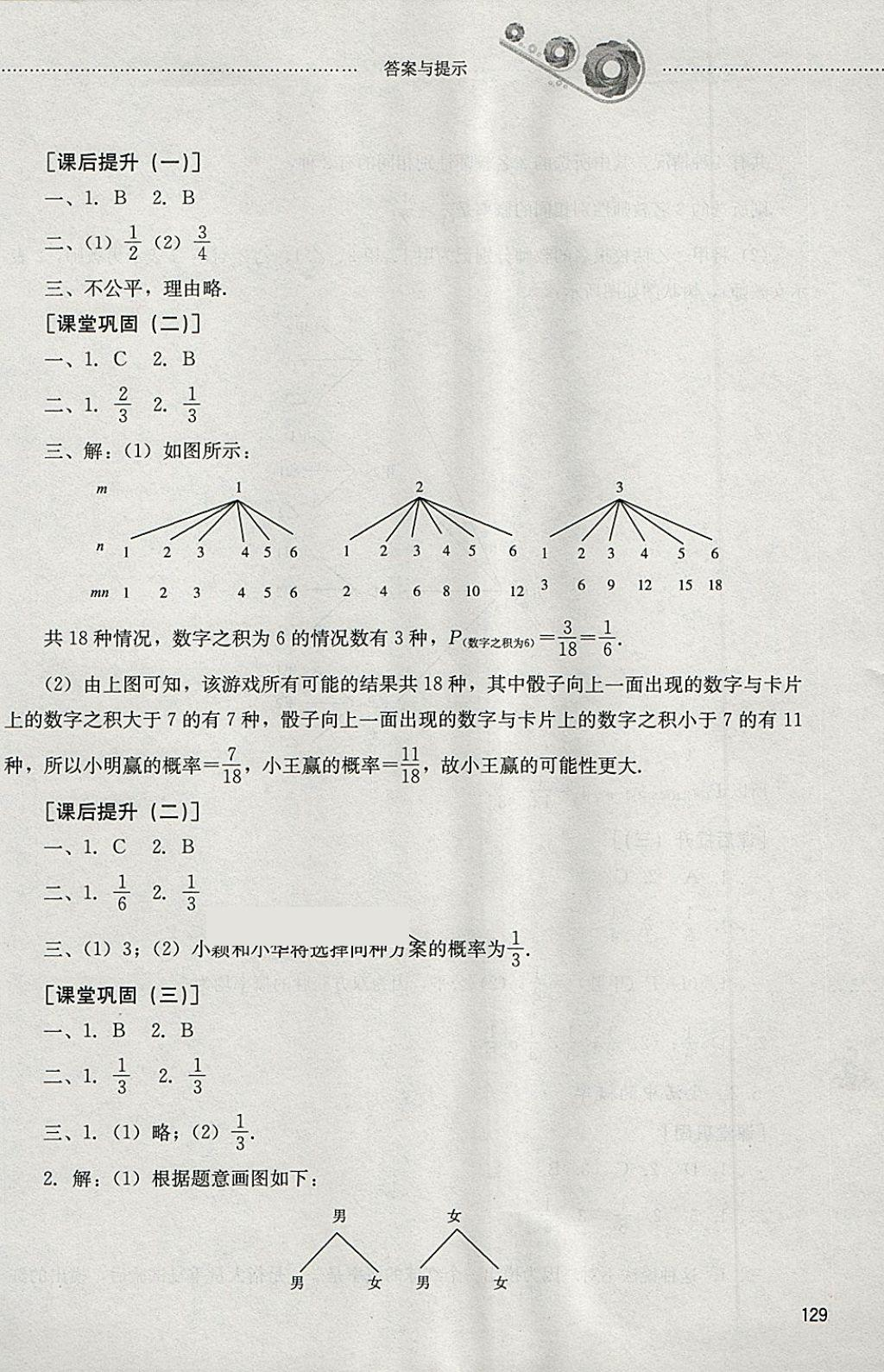 2018年初中课堂同步训练九年级数学下册山东文艺出版社第15页