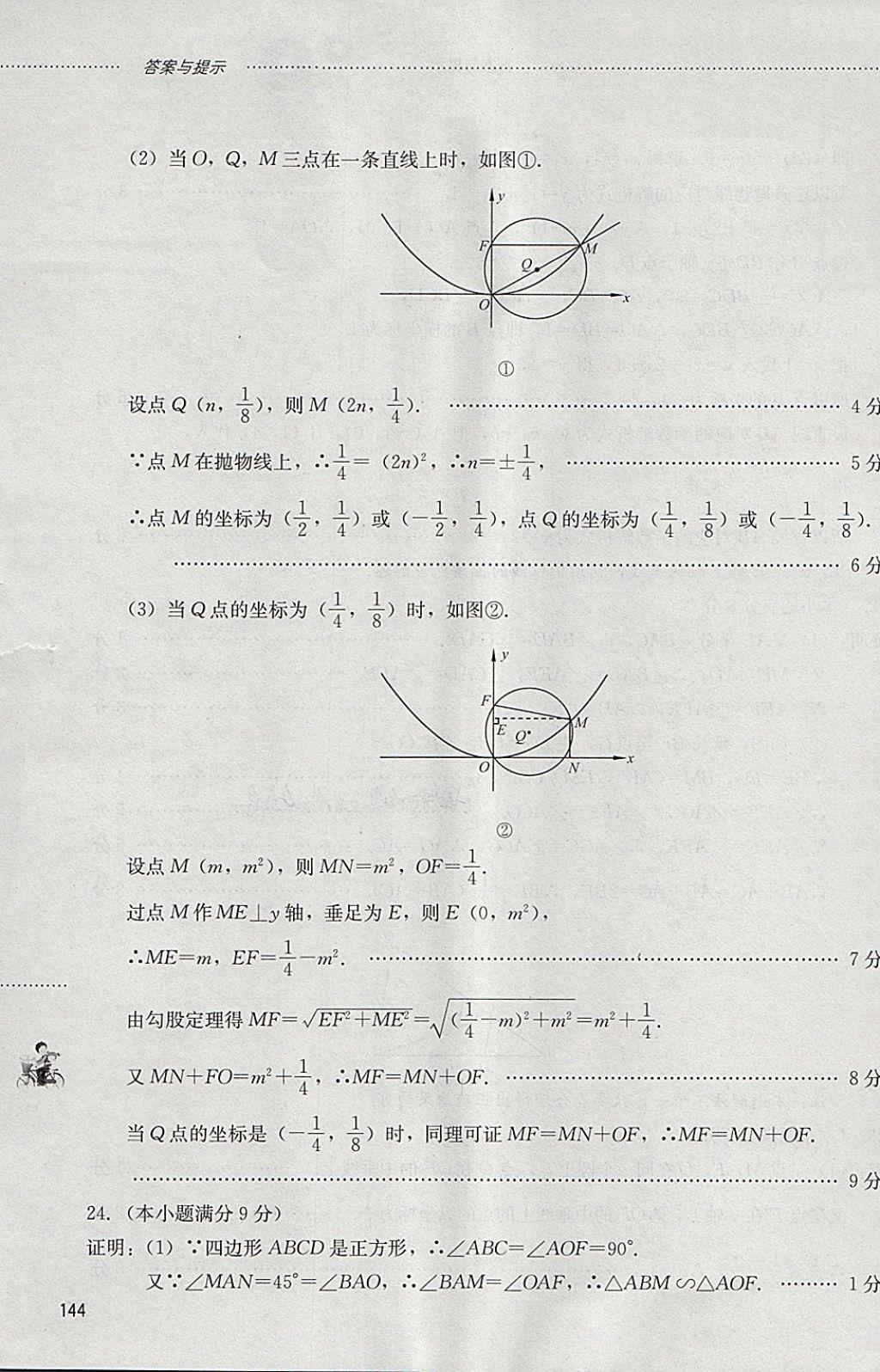 2018年初中课堂同步训练九年级数学下册山东文艺出版社第30页