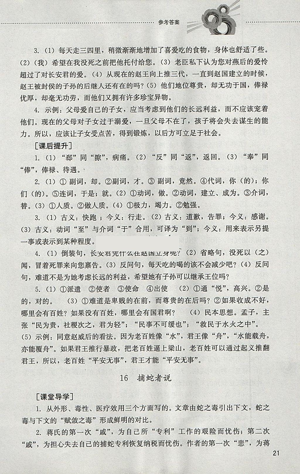 2018年初中课堂同步训练九年级语文下册山东文艺出版社第21页
