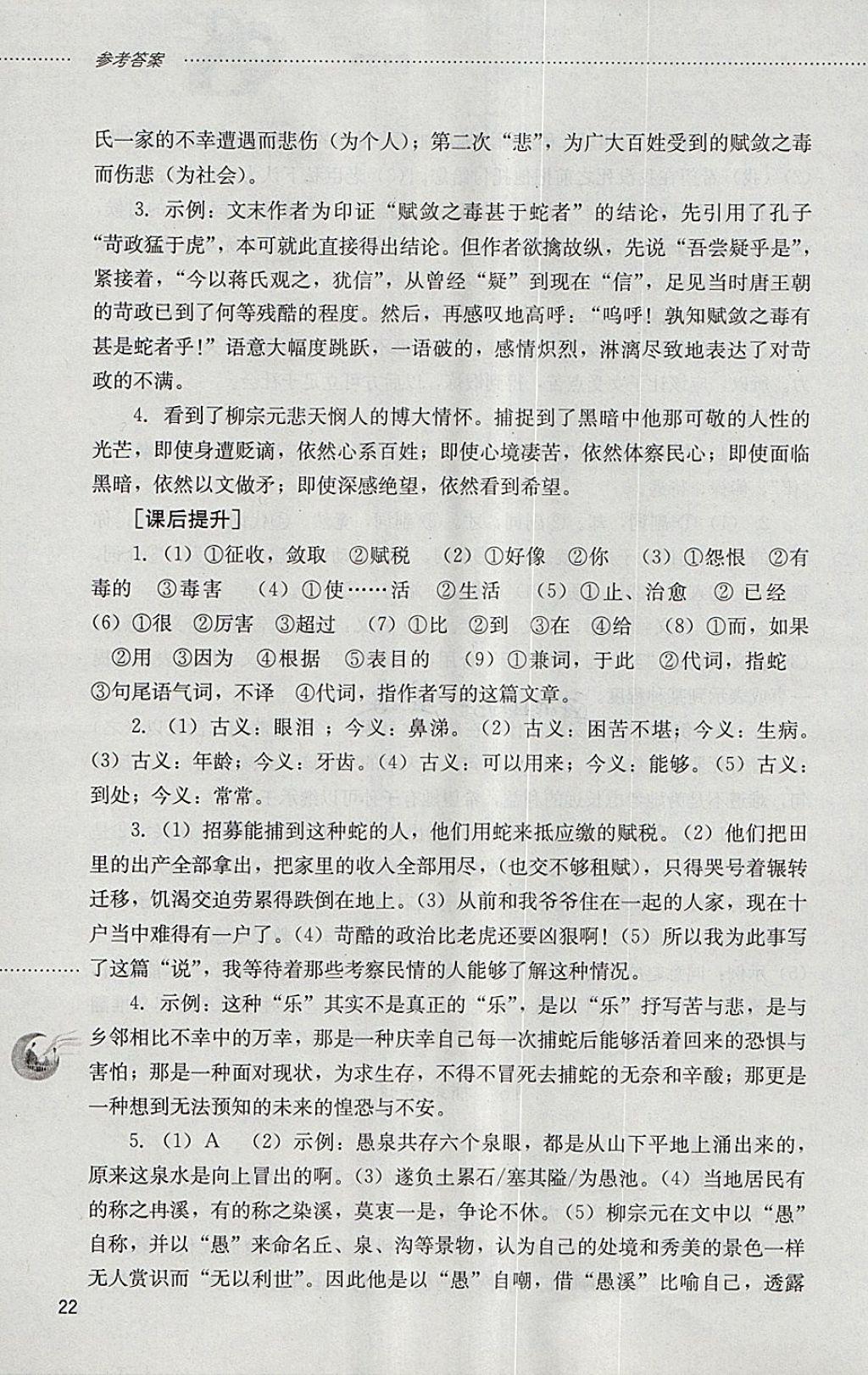 2018年初中课堂同步训练九年级语文下册山东文艺出版社第22页